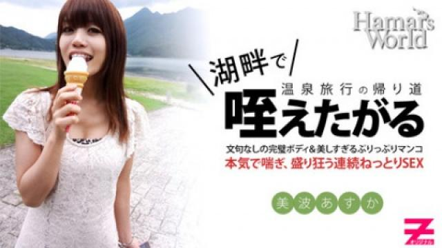 Asuka Minami: Hamar's World 4 Part 2 - Documentary of an Innocent Young Actress