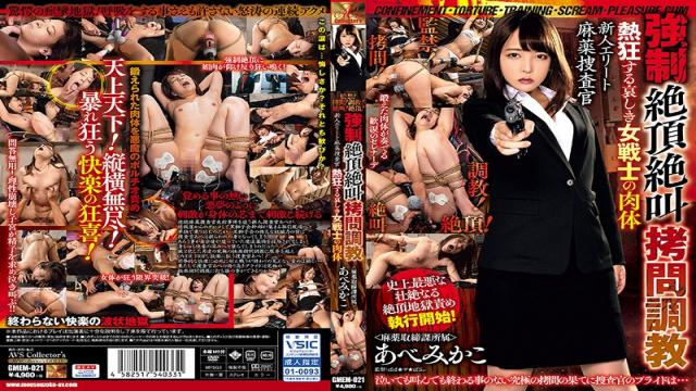 GMEM-021 Breaking In A Brand New Detective - Elite Undercover Investigator Has Her Cover Blown And Is In For Agonizing Pleasure At The Hands Of Her Captors Mikako Abe