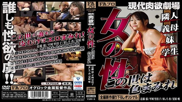HOKS-089 Modern Erotic Theater - Today's Horny Sluts: Your Neighbor, Stepmom, Stepsister, S********ls
