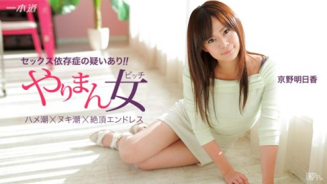 1pondo 041115_060 Asuka Kyono Asuka Kyono, the best actress with three consecutive decks