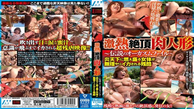 MQSM-001 Hot And Horny Human Doll: The Legendary Orgasm Files - Female Body Being Made To Cum Relentlessly Under The Blazing Sun