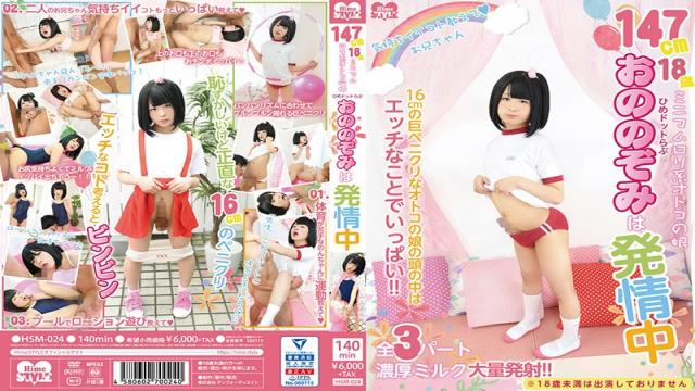 HSM-024 Age 18 And Barely 5' - This Barely Legal Teen Trap Is Ready To Breed - Nozomi Ono