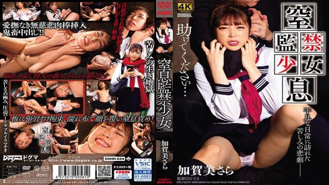 DDHH-024 Suffocation, Confinement, Barely Legal - Sara Kanami