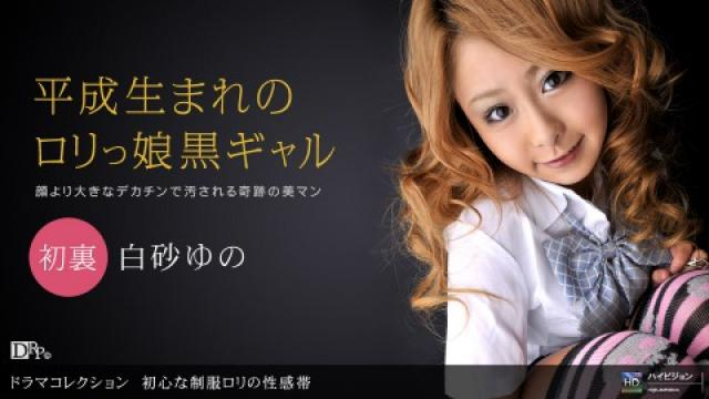 1pondo 012110_757 Yuno Shirasuna Beginner's uniform Lorino erogenous zone