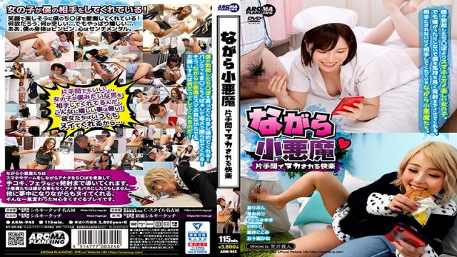 ARM-945 Nagara Succubus - The Pleasure Of Busting Nuts In Your Spare Time