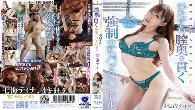 FSDSS-158 We Won't Let Them Go Even If Their Hips Crack From The Pressure! Back-Handle-Standing-Fucks For Always Penetrating Those Pussies Deep To Their Cores Tina Nanami