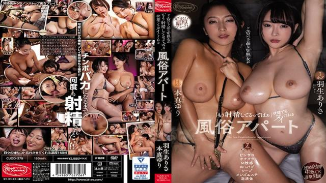 CJOD-275 Ultra Sexy Dual Slut MILFs Beg For You To Cum Harder At Their Apartment-Turned-Brothel Yuri Honma Arisa Hanyu