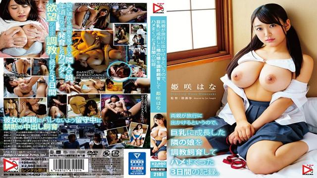 HOMA-101 Since Her Parents Went Away On Vacation, And She Had Grown Up And Developed Big Tits, I Decided To Start Breaking In The Girl Next Door And Fucked Her Brains Out Over 3 Days, And I Made A Video Record Of My Exploits. Hana Himesaki
