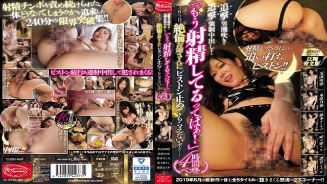 "CJOB-050 Follow-Up Man Squirting/Follow-Up Compulsory Creampie Sex! ""I Told You I've Already Ejaculated!"" For 365 Straight Days, This Orgasmic Elder Sister Type Wouldn't Stop Piston-Pumping Her Pussy On My Cock... 4-Hour Best Hits Collection"