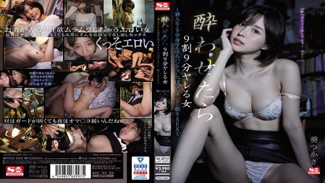 PFES-005 You're 99% Guaranteed To Get Laid If She's Had Some Liquor - Nailing A Sloppy Slut Who Flashed You Her Panties Until Dawn - Tsukasa Aoi